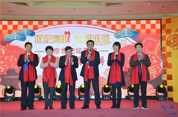 """""""世纪同心 追梦未来"""" 北京世纪坛医院举行2020年新春团拜会"""