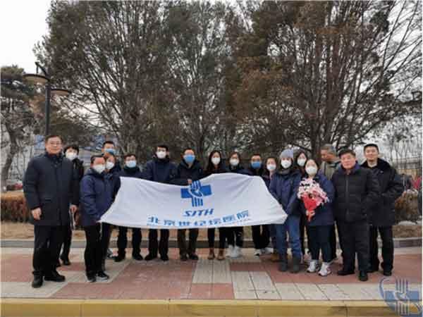 不辱使命 不负重托 北京世纪坛医疗队赴武汉支援